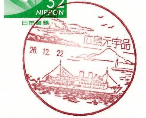 広島元宇品郵便局の風景印