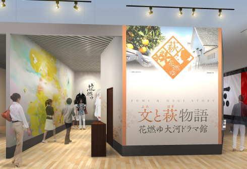 大河ドラマ 花燃ゆ ドラマ館がオープン、塾セットや衣装展示も