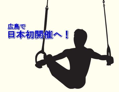 アジア体操競技選手権大会、広島で日本初開催へ!