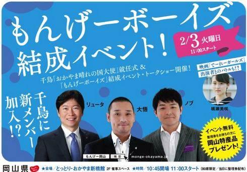 岡山県PR大使に、千鳥の大悟とノブが就任へ