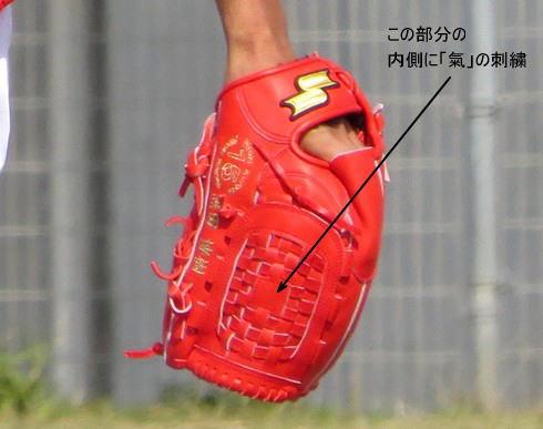 黒田投手の2015グローブ、SSKの赤に氣の刺繍