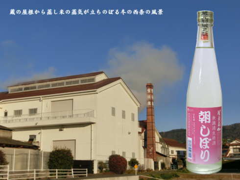 西条に冬のお酒、生搾り・朝搾り原酒が限定発売