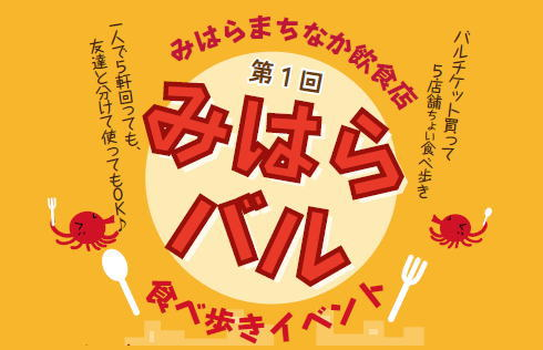 三原で食べ飲み歩きイベント 「みはらバル」開催へ