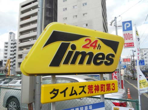 タイムズカープラス、無人レンタカーサービス広島港など県内に広がり