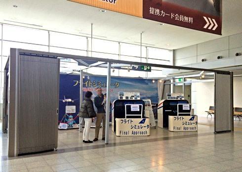 広島空港 フライトシミュレーターの前景
