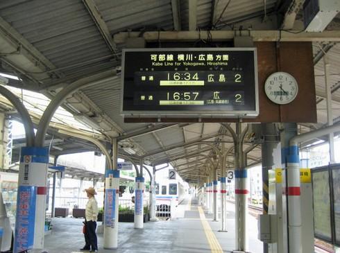 可部駅の看板
