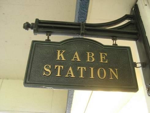 可部駅の駅長室