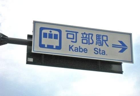 可部駅の看板2