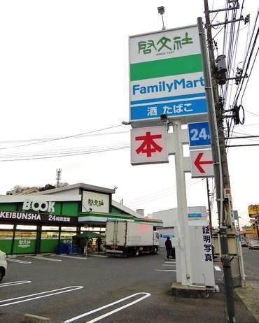 ファミリーマート啓文社 廿日市店