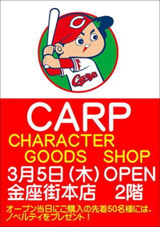 廣文館本店にカープキャラクターグッズショップオープン、関連イベント多数