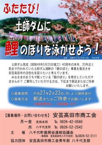 安芸高田市 鯉のぼり募集