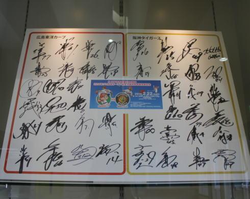 沖縄市野球場(コザしんきんスタジアム) カープ選手のサイン