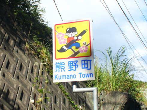 熊野町の風景 看板