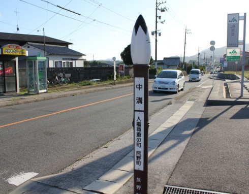 熊野町の風景 街区表示板
