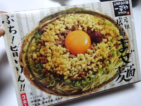 元祖広島まぜ麺 一平や、おうちでつくる生麺タイプを食べてみた