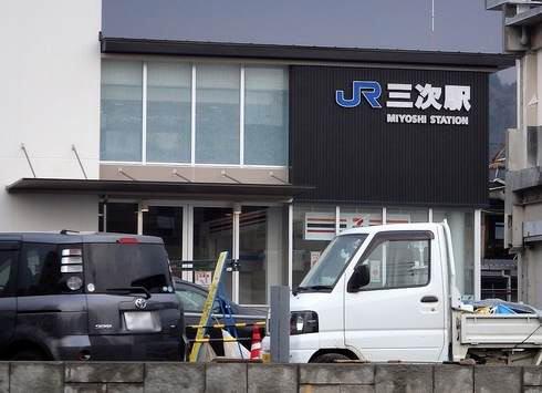 三次駅リニューアル工事の様子、27日供用開始へ