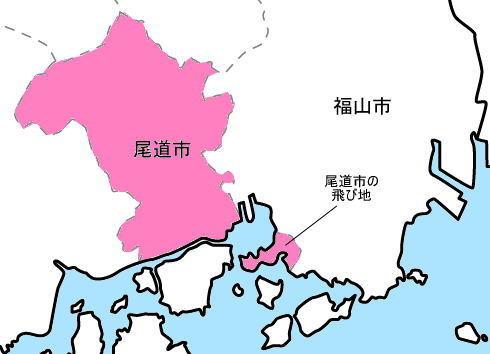 福山の中にある尾道市?ほか、広島県の「飛び地」 いろいろ