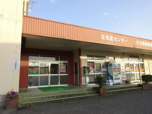 三次 上川立駅