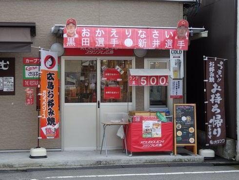 カープロード 近くの飲食店が黒田と新井を歓迎