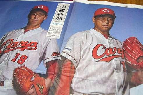 プロ野球 開幕!中国新聞が一面 マエケンと黒田の特別バージョン