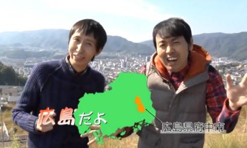 東京じゃないよ、広島だよ~ アンガールズが故郷を動画でPR