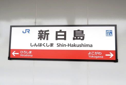 JR新白島駅、行き先によって異なる乗り場に注意