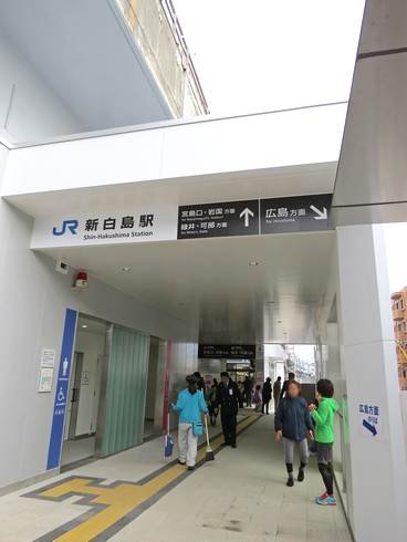 JR新白島駅 南口