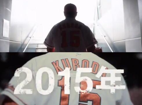 黒田投手のスカパーCMがカッコよすぎ!「2015年、この国に黒田博樹が戻ってくる」