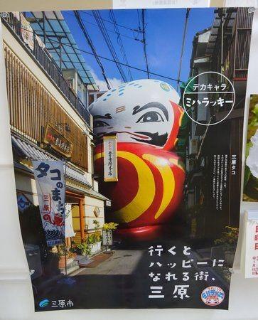 三原 ミハラッキー ポスター画像3