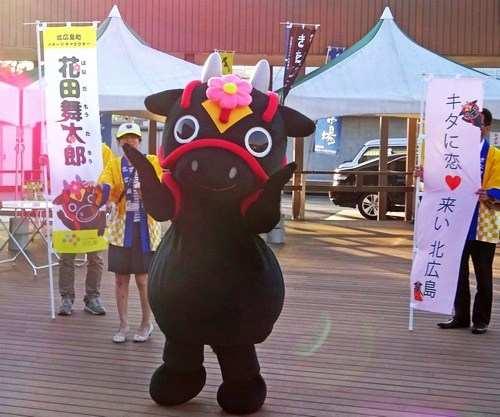 花田舞太郎、北広島町の新キャラクターは着ぐるみも活躍中