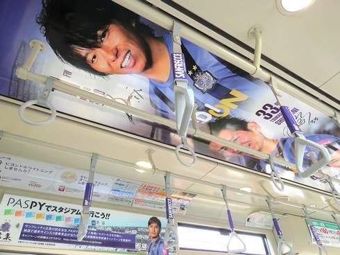 サンフレッチェ一色に染まった広電 サンフレ電車2015、車内では選手の声も