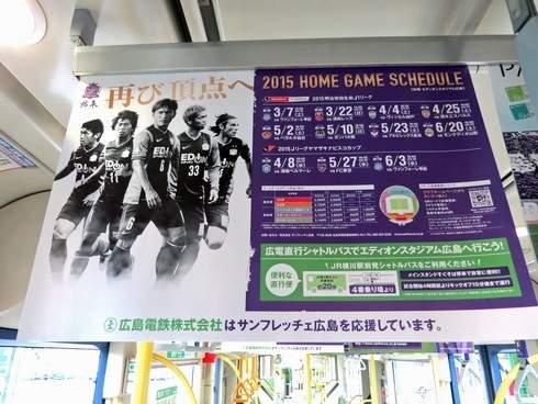 サンフレッチェ広島 ホームゲームの日程一覧