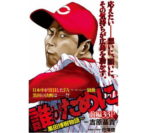 誰がために-黒田博樹物語-、復帰会見もマンガで書きおろし