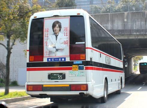 DAIGOがバスの背後でうぃっしゅ!