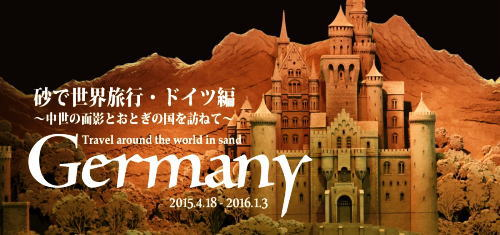 今年はドイツがテーマ!ノイシュヴァンシュタイン城など砂の美術館で