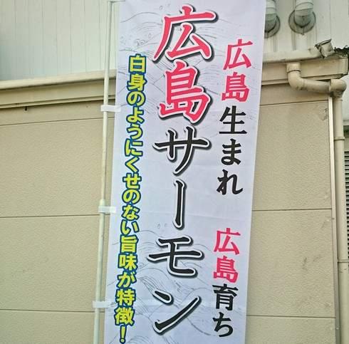 春が旬の広島サーモン、この頃ご当地サーモンがアツい