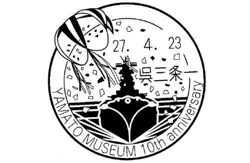呉市の郵便局で大和ミュージアムの記念印、10日間限定で