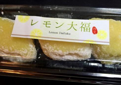 レモン大福、甘酸っぱい瀬戸田レモン入り