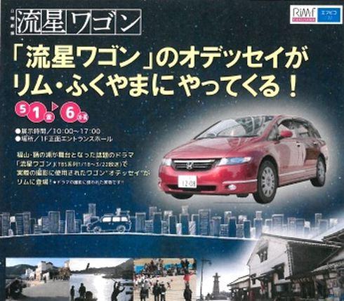 流星ワゴンの撮影で使用のワゴン車、福山市でイベント展示