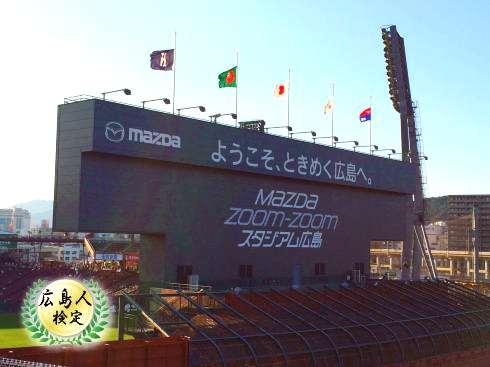 広島マツダスタジアムの「Zoom-Zoom」ってどういう意味?