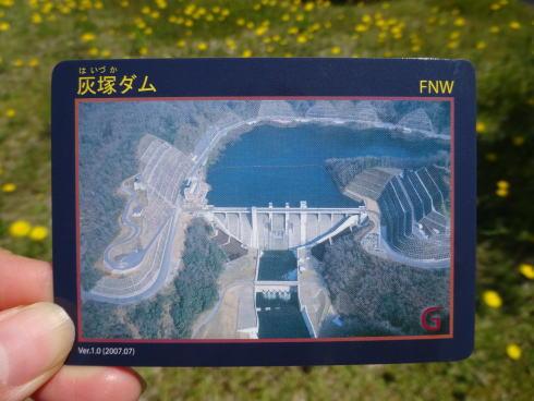 灰塚ダム ダムカード