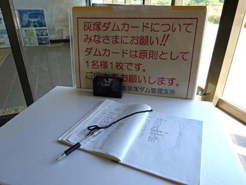 灰塚ダム ダムカード配布