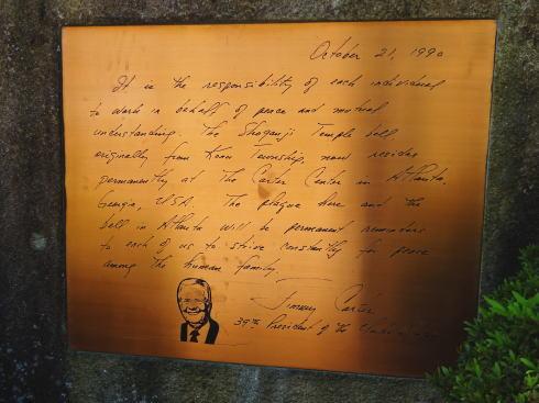ジミーカーターシビックセンター ジミーの碑2