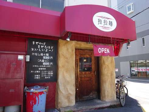 きさく、広島市中区舟入の汁なし担担麺 元祖の店