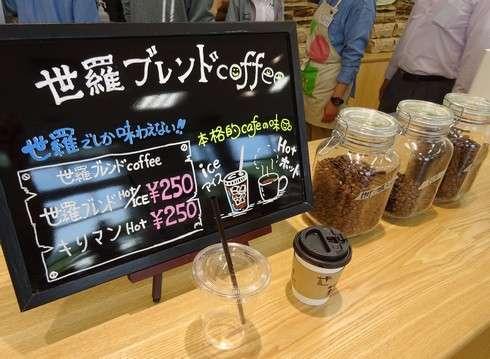 道の駅世羅 コーヒー