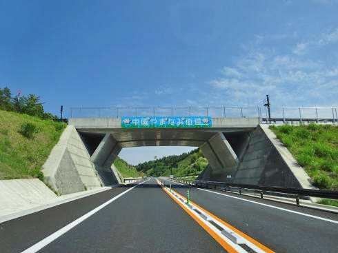 中国やまなみ街道の風景 画像2