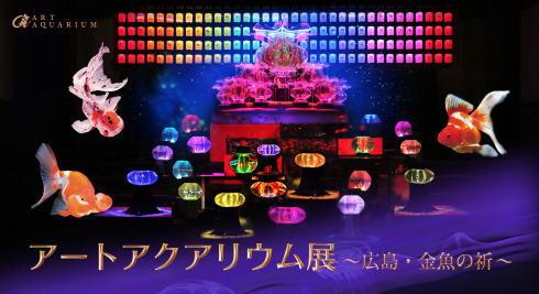 アートアクアリウム、広島は過去最大規模!美しい金魚アート