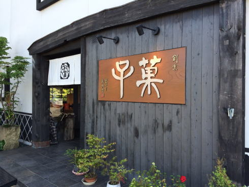 福山 勉強堂 本店の画像