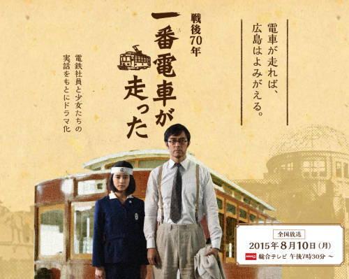 NHKドラマ 一番電車が走った、阿部寛らが広島でロケ