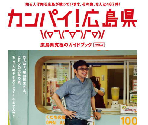 奥田民生が表紙「カンパイ!広島県」 究極のガイドブック2 登場!